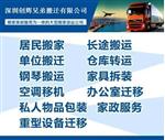 深圳搬家公司让你享受优质搬家服务
