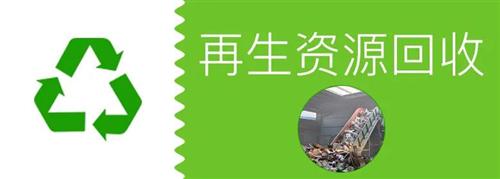 再生资源回收,以节约和环保为核心,拥有_香港再生资源回收_不可估量的价值。