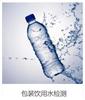 肇庆市包装饮用水检测报告办理单位
