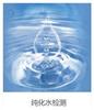 中山市纯化水检测报告办理单位