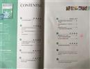 祝贺三位同事的文章在国家专业刊物发表