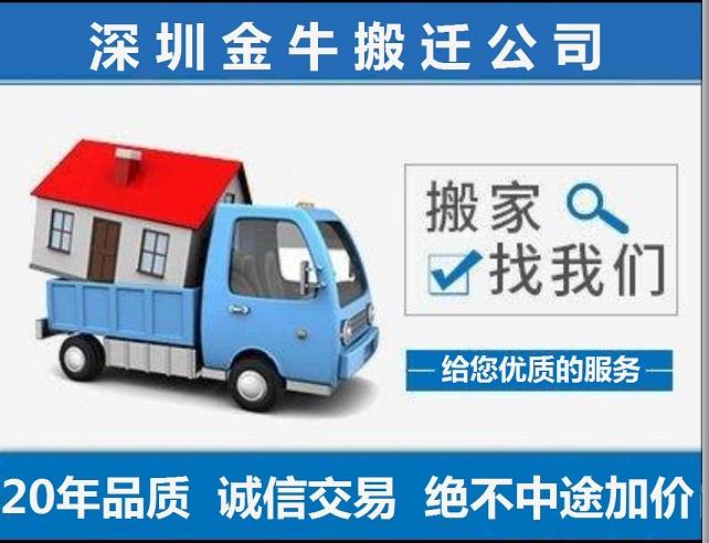 福田公司搬家哪家最靠谱?搬家公司是怎么收费的?