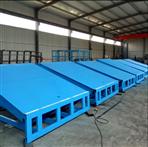 1-10吨固定式登车桥卸货平台专业