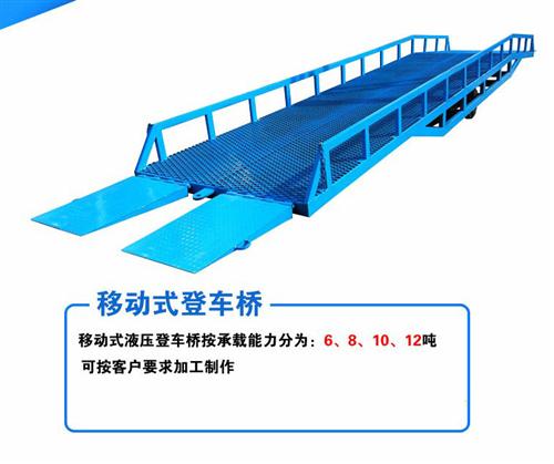 6-12吨移动式登车桥大量现货厂价热销