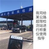 對某公路超限檢測站進行產品培訓