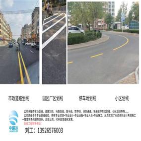 中达交通划线工程介绍