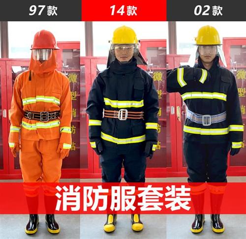 浅谈97款消防服和02款消防服区别