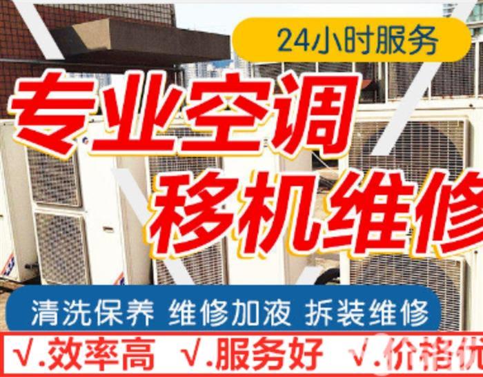 朋友推荐深圳空调拆装公司哪家好?