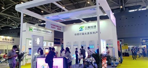 [展會活動]三南科技精彩亮相深圳ISLE廣交會