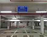 停车场地面标识