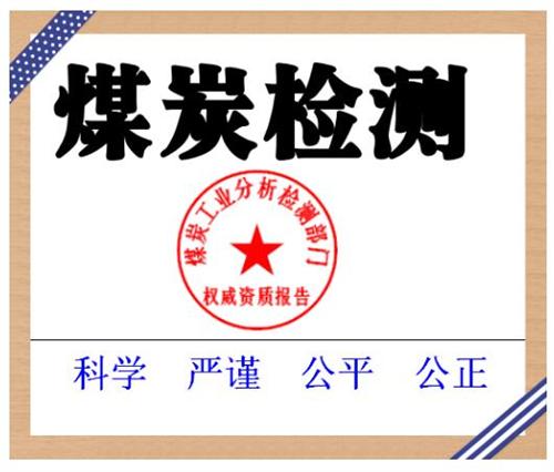 东莞长安镇煤炭发热量雷火app官网-业务电话