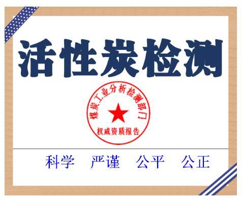 广东云浮煤质活性炭雷火app官网