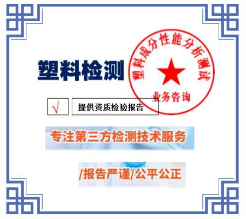 广东江门塑料主成分定性分析测试-业务电话
