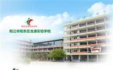 阳江市阳东区龙源实验学校