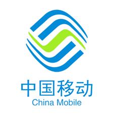 中国移动(深圳)有限公司