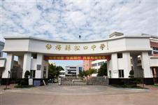 梅县松口中学