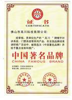 著名产品证书