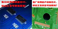 驅動芯片采用原裝進口封裝工藝