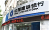 中國建設銀行重慶分行
