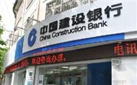 中国建设银行重庆分行