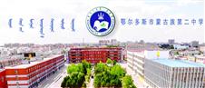 鄂尔多斯市蒙古族第二中学