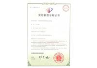 资质证书 实用新型专利