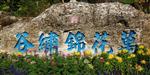 北京园博园锦绣谷景区