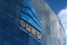 江苏中益建设工程有限公司