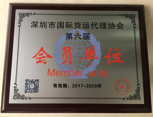 货运代理协会会员证