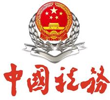 河北省地方税务局