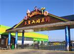 玉皇山游乐园
