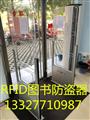 雙北圖書RFID檢測儀防盜器