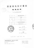 3000A直流0.2級分流器證書