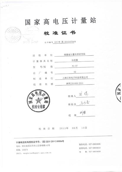 3000A直流0.2级分流器证书
