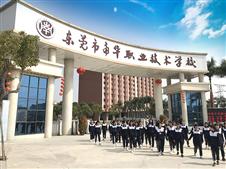 南华职业技术学校