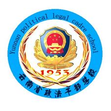 云南省政法干部学校