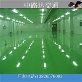 湛江食品厂房环氧自流坪施工(交通设施)