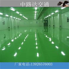 湛江食物厂房环氧自流坪施工(交通设施)