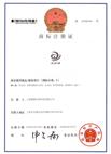采珍源 第5類 商標注冊證