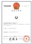臨瀚 第5類 商標注冊證