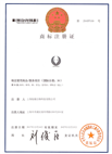 臨瀚 第30類 商標注冊證