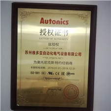 AUTONICS授权证书2019年