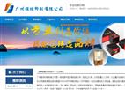 廣州順鴻印刷有限公司
