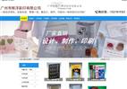 廣州輝洋彩印有限公司