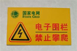 电力警告标牌