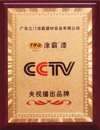 cctv播出品牌证书