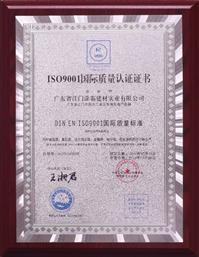 ISO9001国际质量证书