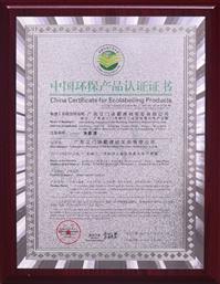 中国环保产品证书