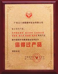 中国保护消费者基金会信赖产品证书
