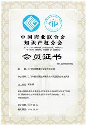 中國商業聯合會知識產權會員證書